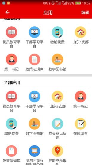 灯塔党建在线app最新版下载