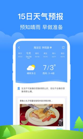 如意天气手机版app