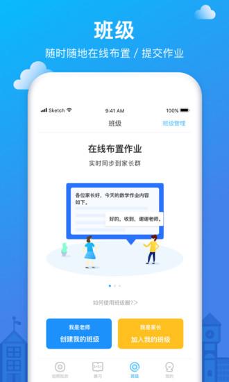 爱作业app最新版