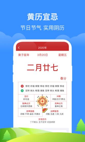 如意天气手机版app下载