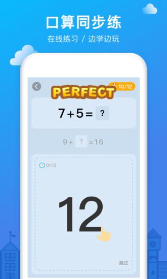 爱作业app最新版下载