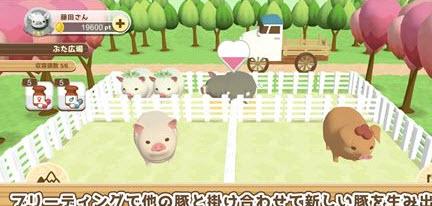 养猪场3D截图