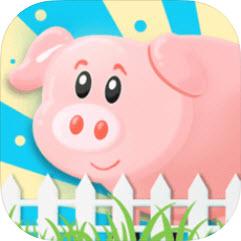 养猪场3D国际版