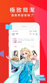 软糖小说免费版安卓版下载