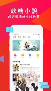 软糖小说app