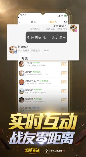 和平营地app安卓版下载