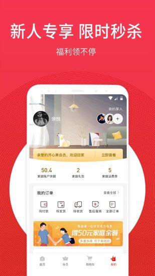 开心果app最新版下载