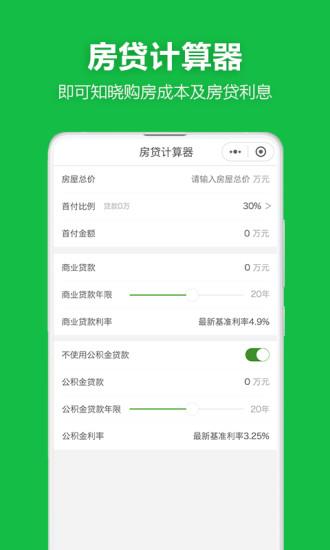 吉屋app