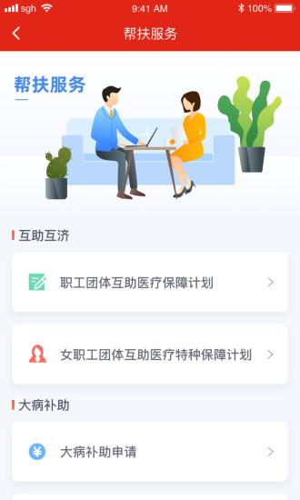 苏工惠app安卓版下载