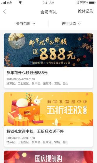 苏工惠app