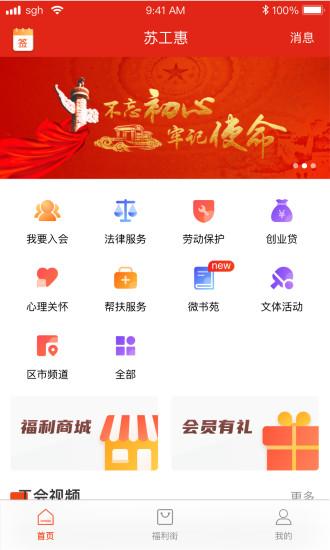 苏工惠app下载