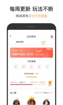 233小游戏app赚钱版最新下载