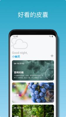 悦记app下载