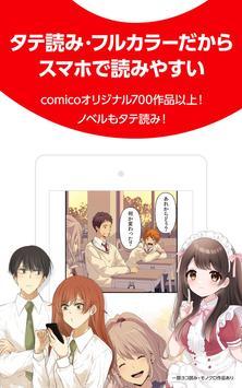 comico免费版安卓版下载