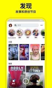 Snapchat下载安装
