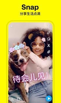 Snapchat相机下载