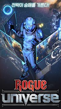 RogueUniverse安卓版下载
