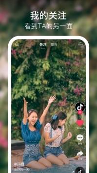 抖音短视频app污富二代下载
