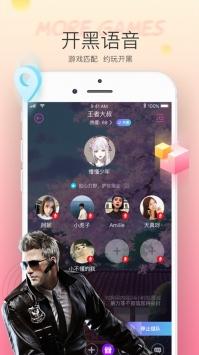 Hello语音app下载安装