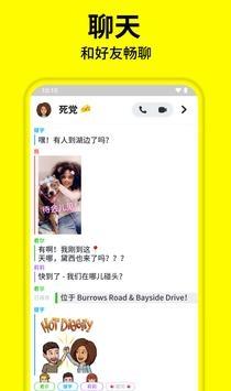 Snapchat下载
