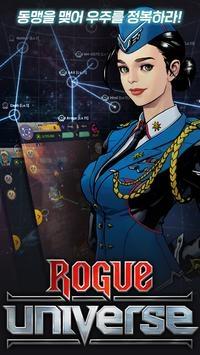 RogueUniverse