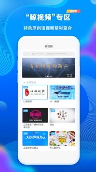 大蓝鲸app下载