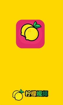 柠檬视频污版下载