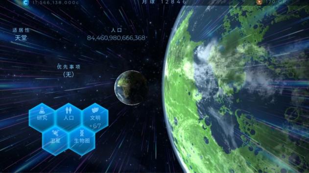 星球探索官方版下载