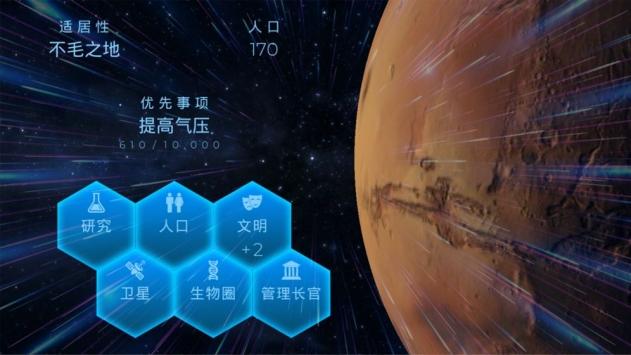 星球探索安卓版下载
