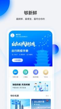 畅行花最新安卓版下载