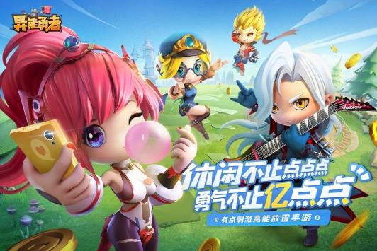 异能勇者最新九游版下载