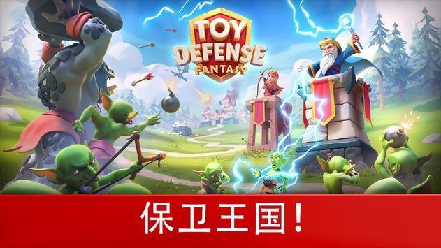 玩具塔防幻想世界手游最新版下载