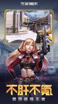 生死狙击手机版最新下载