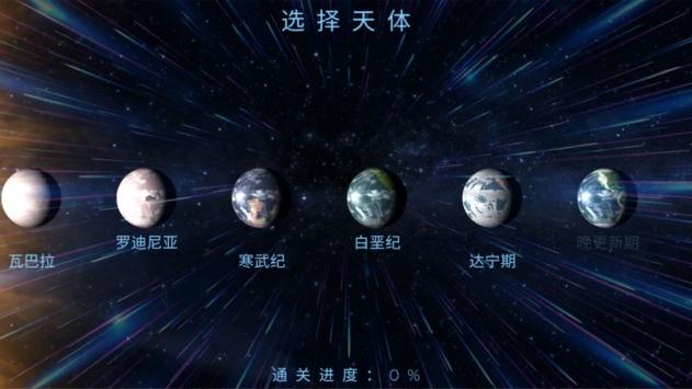 星球探索官方版