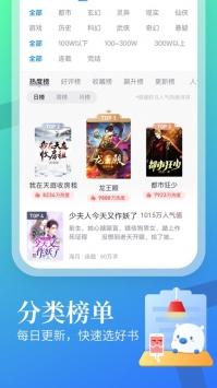 米读小说免费版APP下载
