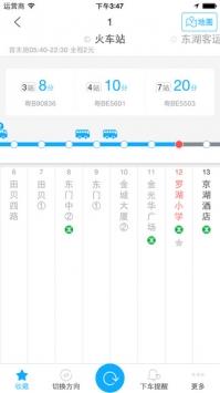 酷米客实时公交安卓版下载