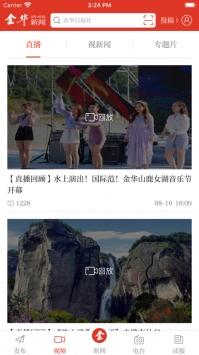 金华新闻app最新版下载