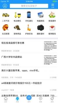 钦州360网安卓版下载