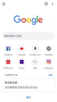 谷歌浏览器移动版官方下载