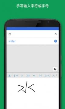 谷歌翻译安卓最新版