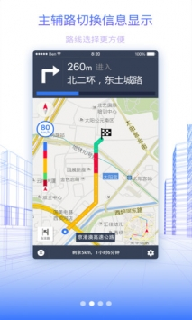 北斗地图APP安卓版