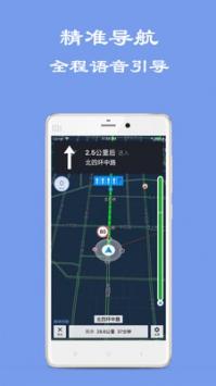 百斗导航手机版下载