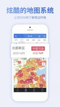蔚蓝地图ios苹果版