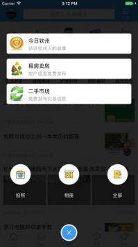 钦州360网安卓版