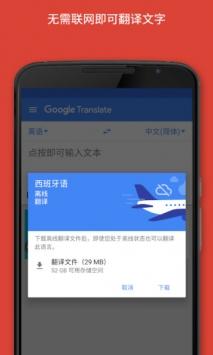谷歌翻译手机版