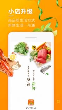 苏宁小店下载app手游安卓版