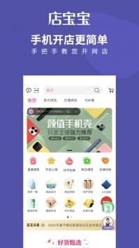 店宝宝手机版官方下载