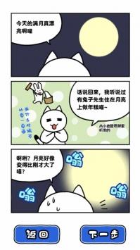 白猫和神秘的宇宙船ios苹果版