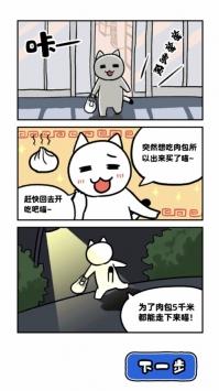 白猫和神秘的宇宙船ios苹果版下载