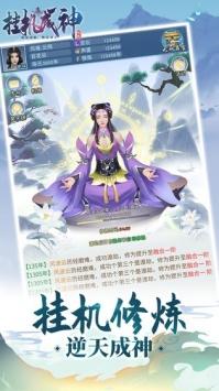 挂机成神手游最新版下载